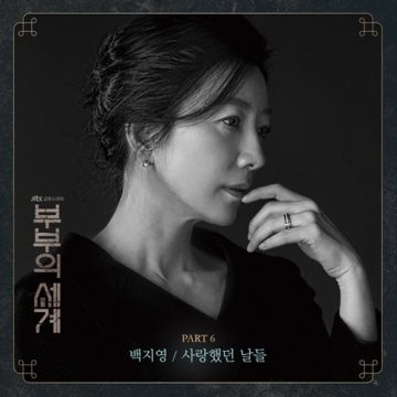 Baek Ji Young The World Of The Married Ost Part 6 Lyrics